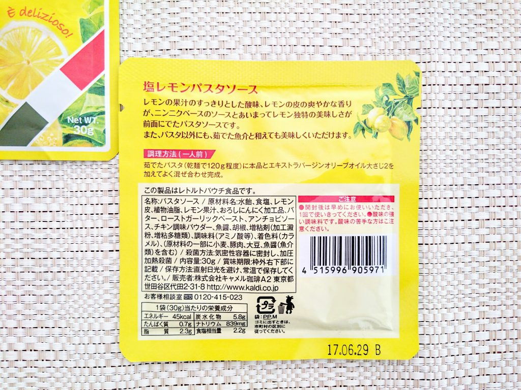 レモンパスタソース