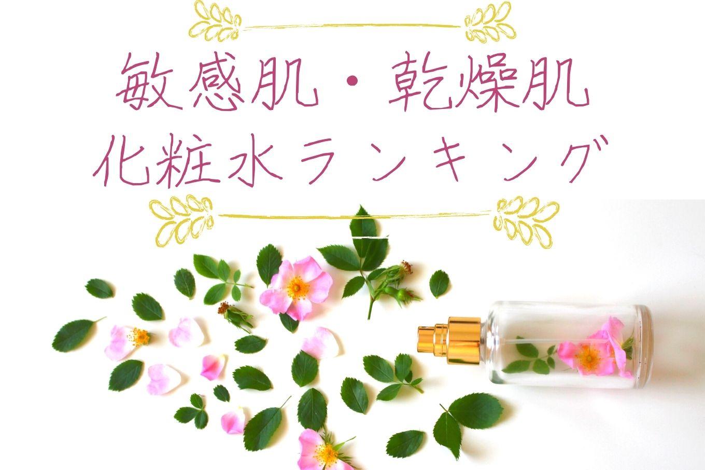 敏感肌向け化粧水ランキング