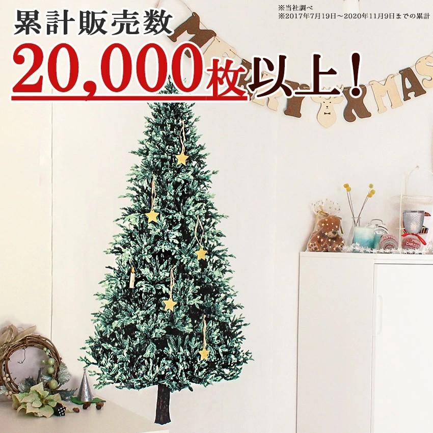 クリスマスツリー_タペストリー